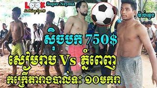 Looking Sports-(Part1) Phnom Penh Vs Seam Reab | Super Neyma, Mab, Phanith Vs Smath Chek, Sna