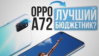 Обзор OPPO A72. Действительно лучший бюджетный смартфон? Oppo a72 5g, Oppo a72 review Oppo a72 обзор