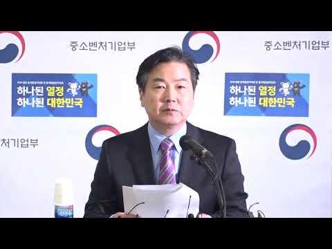 2018 중소기업 정책자금 운용계획 발표 브리핑