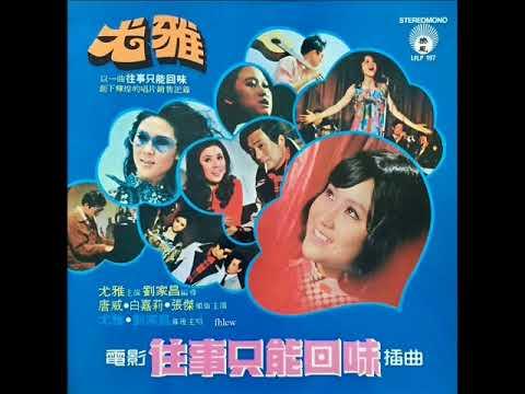 1971年  尤雅     –  「往事只能回味」专辑 (12首)