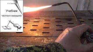 видео Газовая сварочная горелка. Устройство сварочных горелок