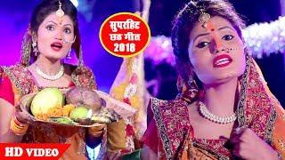 आ गया Antra Singh Priyanka का सबसे सुपरहिट छठ गीत 2018 || Aditmal Aaju Ke Bhor