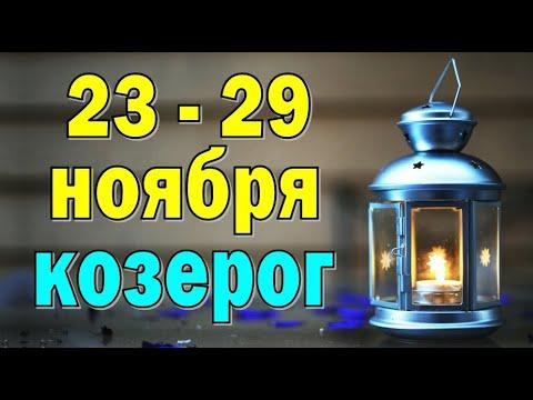 КОЗЕРОГ 🌞 неделя с 23 по 29 ноября. Таро прогноз гороскоп