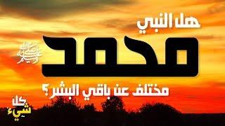 هل الفرق الوحيد بين النبي محمد ﷺ وباقي البشر أنه يوحى إليه فقط؟ إجابة مذهلة