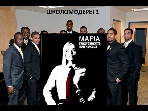 Школомодеры 2, Mafia: Бандитский Петербург
