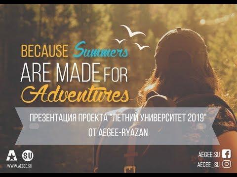 Презентация Летних Университетов от AEGEE - Ryazan