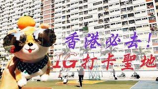 †† 來朝聖吧  †† 『 網美 』必去的【 香港 Ig 打卡聖地 】~『八Family』