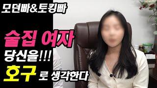 Bar 인터뷰 / (대한민국 남자분은 몰래 보세요!)