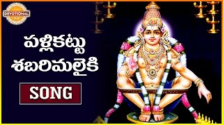 Gambar cover Ayyappa Swamy Special Songs | Pallikattu Sabarimalaiki | Telugu Devotional Songs | Devotional  TV