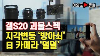 [여의도튜브] 갤S20 괴물스펙 지각변동