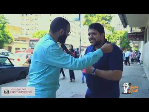 مذيع الشارع| لو ناوي تخطب لازم تشوف الفيديو ده الاول