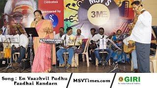MSV Times Live Concert | En Vaazhvil Pudhu Paadhai Kandaen | Tribute to MSV