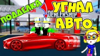 OPENED HIS SHOP cars in ROBLOX! Play a clone of the original DADS! Daddy HIJACKED CAR for children