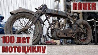ROVER. Разобрали столетний мотоцикл.