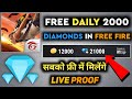 HOW TO GET FREE DIAMONDS IN FREE FIRE ! GET 2000 DIAMOND DAILY IN FREE FIRE ! FREE DIAMONDS