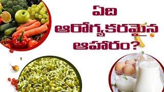 What is healthy food | ఏది ఆరోగ్యకరమైన ఆహారం ? eduscope science videos in telugu ...