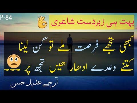 Zindgi Bhar Kay Imtehaano Ky Baad 😢| Sad Love Urdu Heart Touching Poetry| Adeel Hassan|