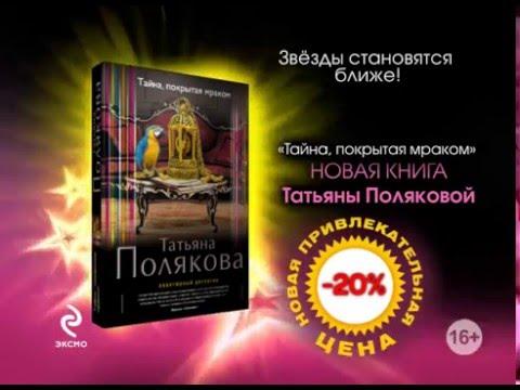 6 июл 2015. Буктрейлер по новой книге т. Поляковой