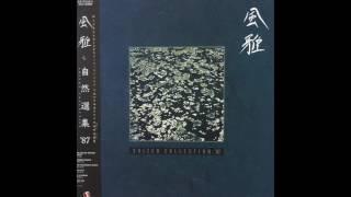 Masayuki Sakamoto - Psy'chy From 風雅 Shizen Collection '87. Releas...