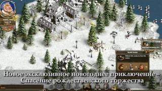 The Settlers Онлайн -- Новогоднее видео [RU]