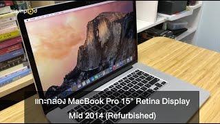 siampod - แกะกล่อง MacBook Pro 15