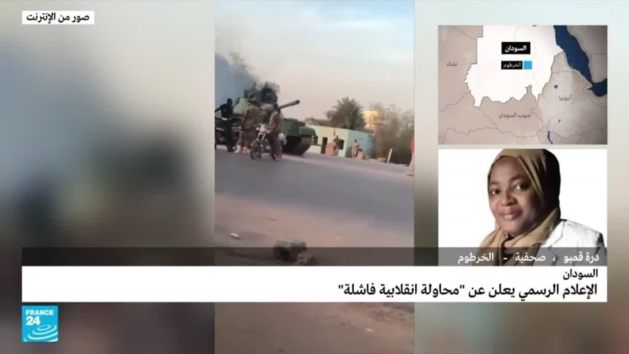 كيف يبدو الوضع في الخرطوم بعد -المحاولة الانقلابية الفاشلة- في البلاد؟
