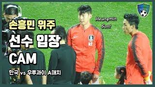 [축구직캠] 손흥민 위주 선수입장 캠 / 한국 vs 우루과이 A매치