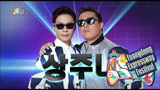 [Infinite Challenge] 무한도전 - Sangjuna - My Life,상주나 - My Life 20150822