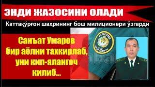 Аёлни ечинтирган милиса ! жазоланган факат Санъат Умаров эмас!