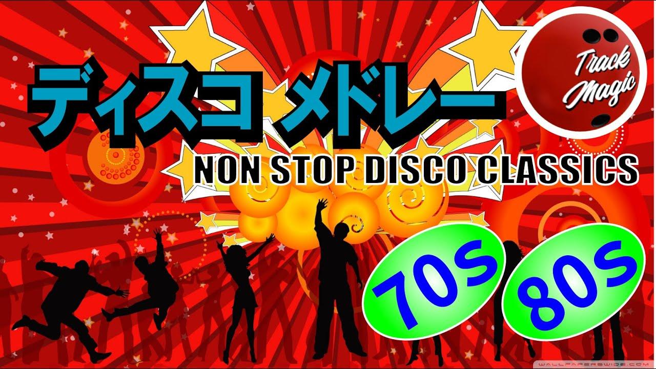 洋楽 ディスコ メドレー おすすめ (Non-Stop Disco Classics)