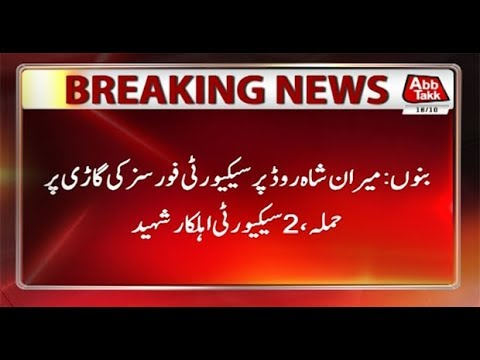 Bannu: 2 Security Personnel Martyred in Roadside Blast