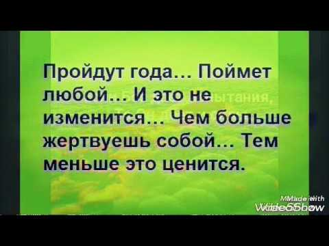 Мудрые мысли-красиво сказаные..