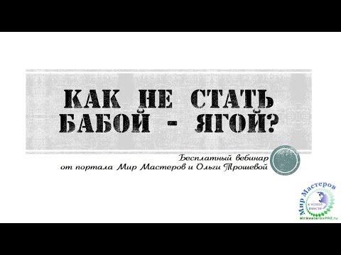 Открытый вебинар «Как не стать Бабой Ягой и остаться Богиней на ВСЮ жизнь»