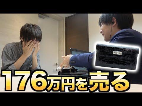 買ったばかりの176万円の財布を売ったら何円になるの?