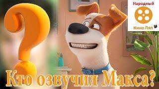Озвучка Тайная жизнь домашних животных- Народный КиноЛяп