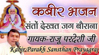 09.Santo dekhat jag baurana..Raju Pardesi +DhananjaySaheb ji