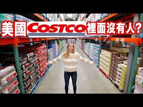 【台灣的好市多人山人海,美國的差很多😯】台灣Costco買得到這些東西嗎?美國Costco開箱!