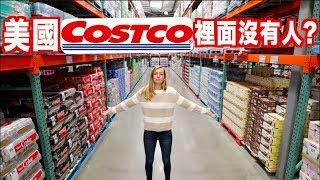 【台灣的好市多人山人海,美國的差很多????】台灣Costco買得到這些東西嗎?美國Costco開箱!