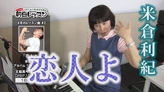 「ようこそ!ENKAの森」 第22回放送 新曲レッスン#2 米倉利紀「恋人よ」(五輪真弓Ver)