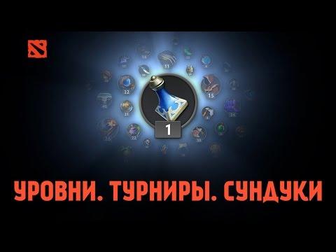 видео: dota 2 reborn - Уровни, Турниры, Сундуки и Погода