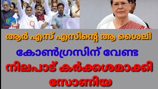 Congress does not want the RSS style says Sonia | malayalam news | national news