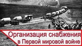 Организация снабжения армии в годы Первой мировой войны