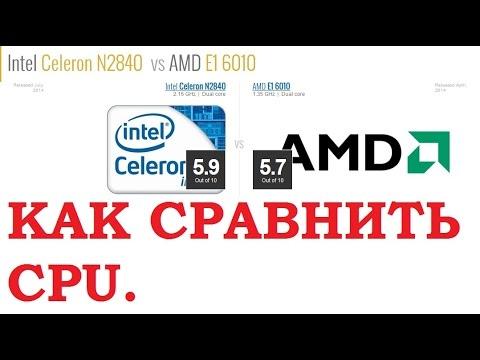 Сравнение производительность двух процессоров или, как выбрать лучший.