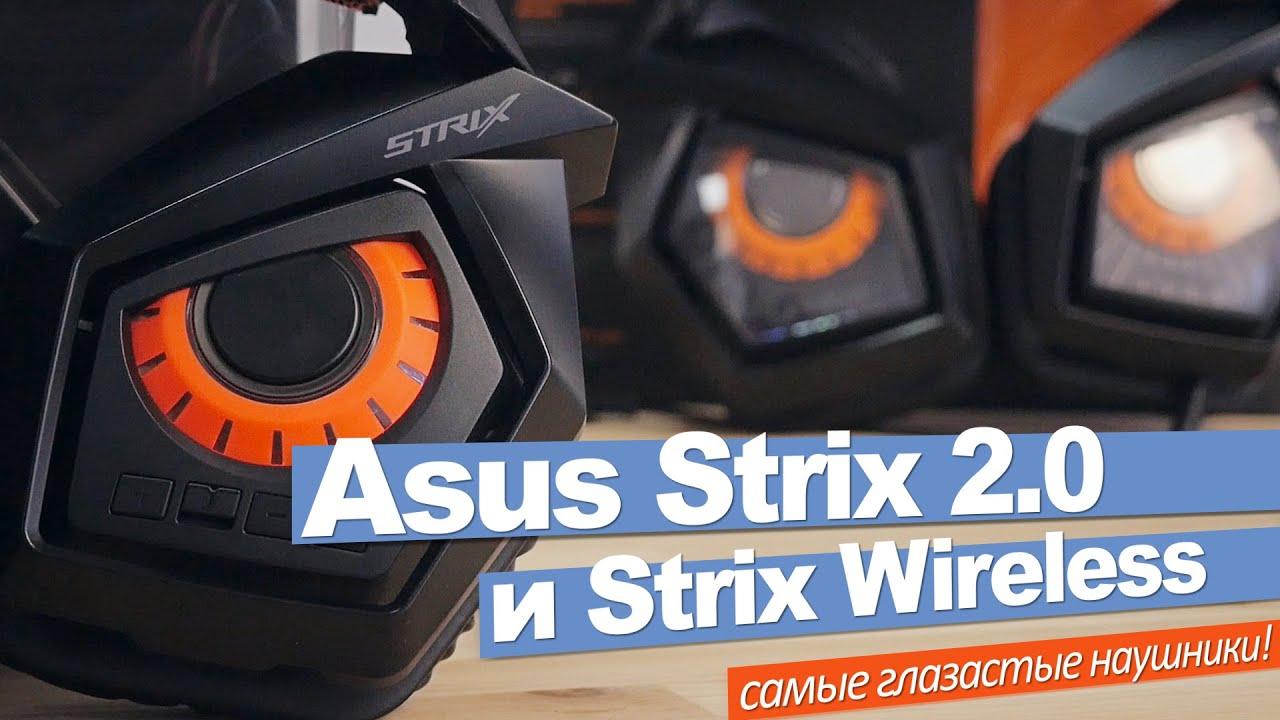 Asus Strix 2.0 и Strix Wireless - самые глазастые наушники!