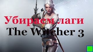 Как убрать лаги в The Witcher 3 Wild Hunt(, 2015-09-23T05:39:44.000Z)