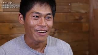 OnTrip JAL 旅ランINTERVIEW Vol.2 「愛媛マラソン×川内優輝」 川内優輝 検索動画 3
