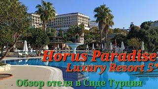 Обзор отеля Horus Paradise Luxury Resort 5 в Сиде Турция