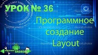 Android обучение. Урок 36. Программное создание Layout Development in android