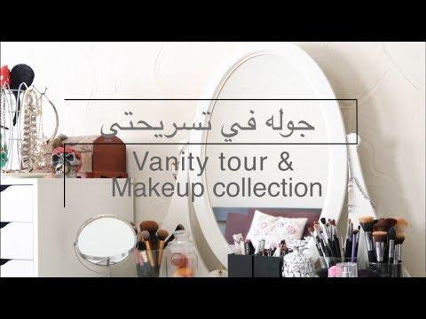 c46d44ebf2c78 Vanity tour + Makeup collection 2017