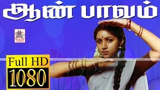 AAN PAVAM Full Movie HD  ஆண்பாவம் பாண்டியராஜன் ரேவதி சீதா  நடித்த சூப்பர்ஹிட் திரைப்படம்